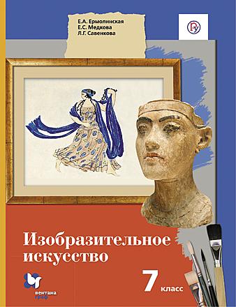 Изобразительное искусство. 7 класс Савенкова Ермолинская Медкова