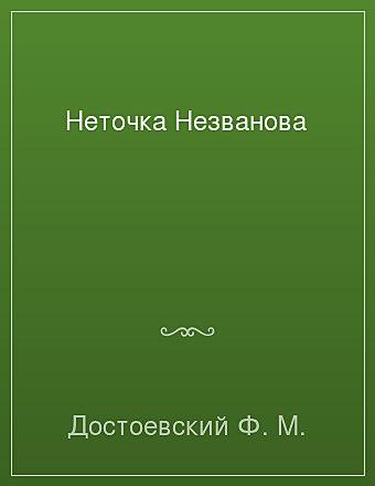 Неточка Незванова Достоевский