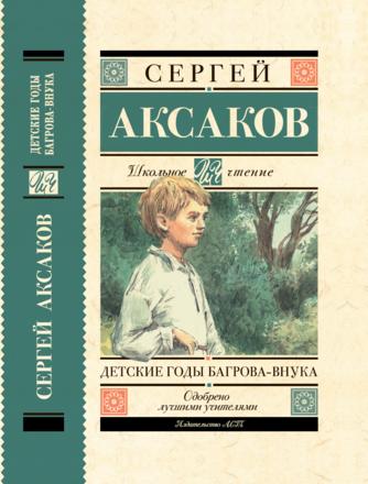 Детские годы Багрова-внука Аксаков
