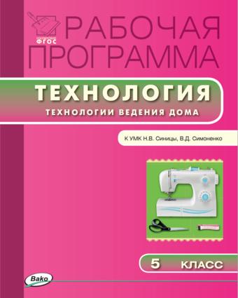 Технология. 5 класс. Рабочая программа (девочки) к УМК Синица, Симоненко 2-е изд. [4] Логвинова