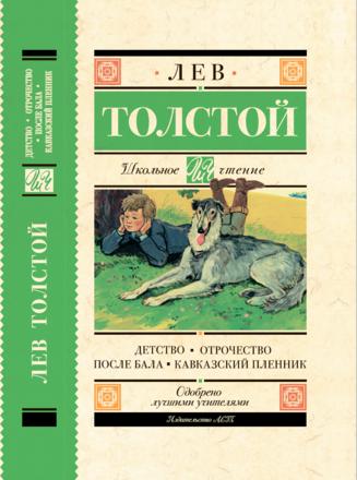 Детство. Отрочество. После бала. Кавказский пленник Толстой