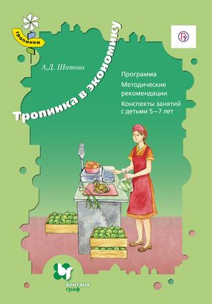 Тропинка в экономику. Программа, методические рекомендации, конспекты занятий с детьми 5-7 лет Шатова