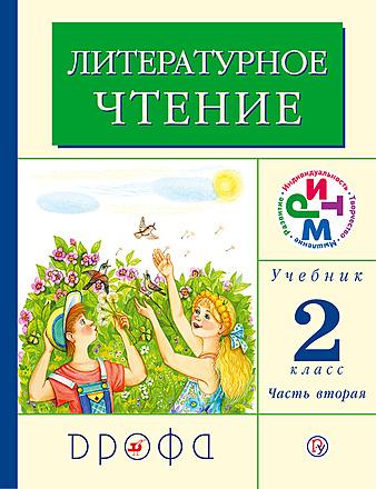 Литературное чтение. 2 класс. Часть 2 Грехнёва Корепова