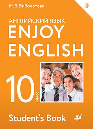 Enjoy English. Английский с удовольствием: учебник для общеобразовательных учреждений. 10 класс Биболетова Денисенко Трубанева