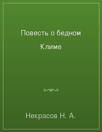 Повесть о бедном Климе Некрасов