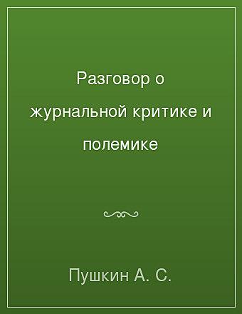 Разговор о журнальной критике и полемике Пушкин