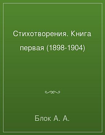 Стихотворения. Книга первая (1898-1904) Блок