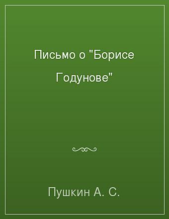 """Письмо о """"Борисе Годунове"""" Пушкин"""