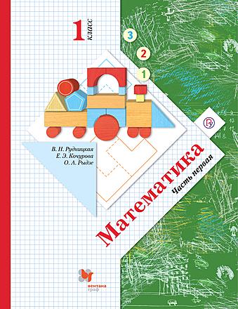 Математика. 1 класс. Часть 1 Рыдзе Рудницкая Кочурова