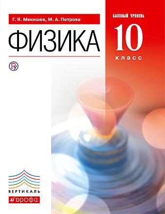 Физика. 10 класс. Базовый уровень Мякишев Петрова Степанов