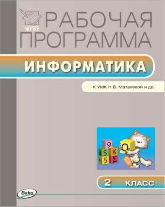 Информатика. 2 класс. Рабочая программа к УМК Матвеевой Масленикова