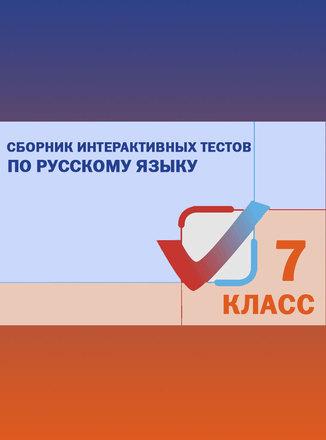 Сборник интерактивных тестов по русскому языку. 7 класс