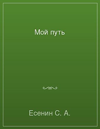Мой путь Есенин