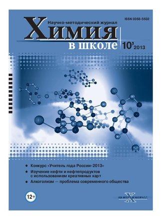 Химия в школе, 2013, № 10