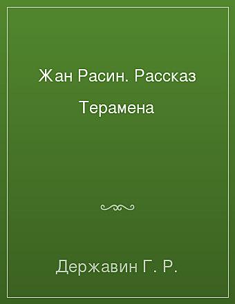 Жан Расин. Рассказ Терамена Державин