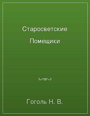 Старосветские Помещики Гоголь