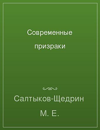 Современные призраки Салтыков-Щедрин