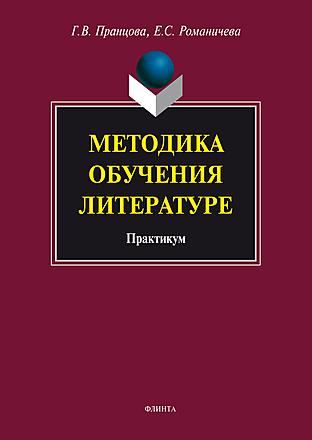 Методика обучения литературе: практикум Пранцова Романичева