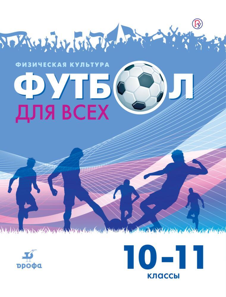 Физическая культура. Футбол. 10-11 классы. Электронная форма учебника Погадаев