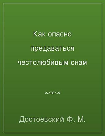Как опасно предаваться честолюбивым снам Достоевский