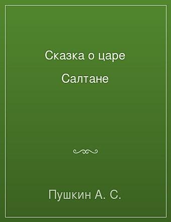 Сказка о царе Салтане Пушкин