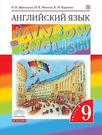 Английский язык. Rainbow English. 9 класс. Аудиоприложение к учебнику часть 2 Афанасьева Михеева Баранова