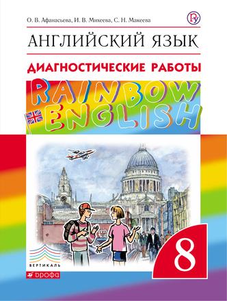"Английский язык ""Rainbow English"". Диагностические работы. 8 класс Афанасьева Михеева Баранова"