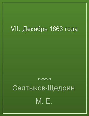 VII. Декабрь 1863 года Салтыков-Щедрин