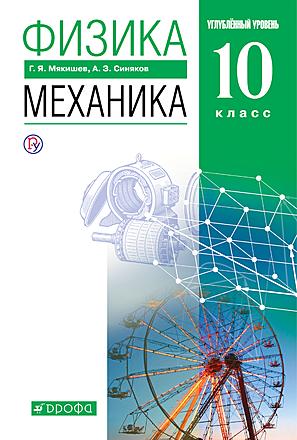 Физика. Механика. 10 класс Мякишев Синяков