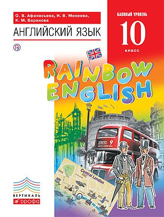 Английский язык. Rainbow English. 10 класс Афанасьева Михеева Баранова