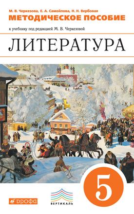 Литература. 5 класс. Методическое пособие Черкезова