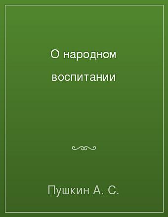 О народном воспитании Пушкин