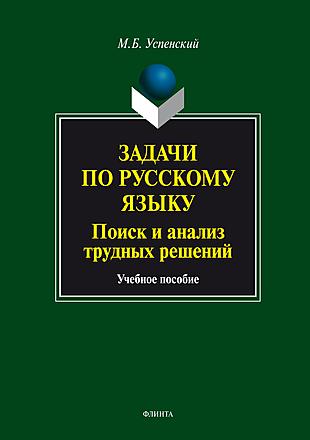 Задачи по русскому языку. Поиск и анализ трудных решений: учебное пособие Успенский