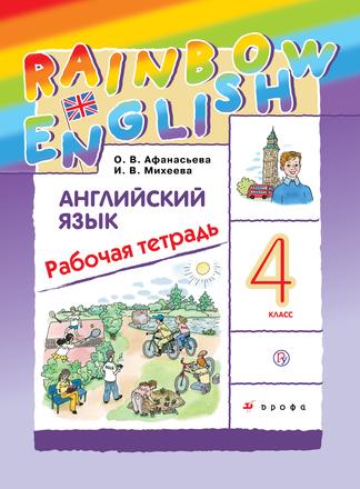 "Английский язык ""Rainbow English"". Рабочая тетрадь. 4 класс Афанасьева Михеева Баранова"