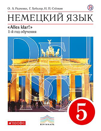 Немецкий язык как второй иностранный. 5 класс Радченко Хебелер Степкин