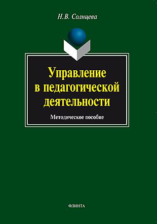 Управление в педагогической деятельности Солнцева