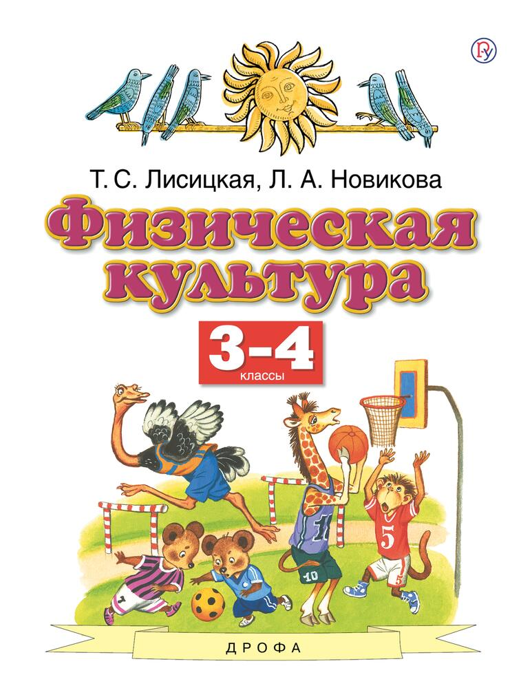 Физическая культура. 3-4 классы Лисицкая Новикова