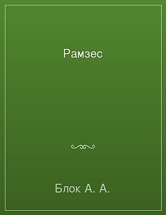 Рамзес Блок