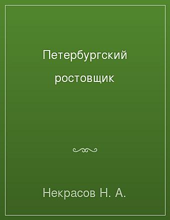Петербургский ростовщик Некрасов