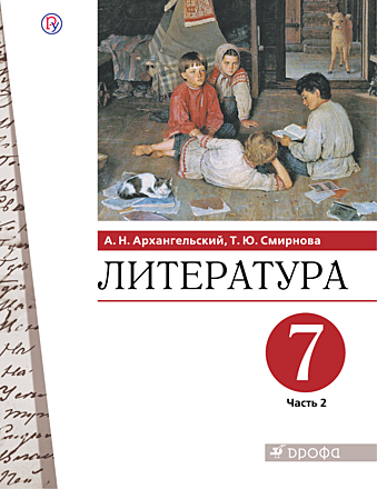Литература. 7 класс. Часть 2. Учебное пособие Архангельский Смирнова