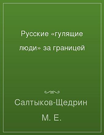 Русские «гулящие люди» за границей Салтыков-Щедрин