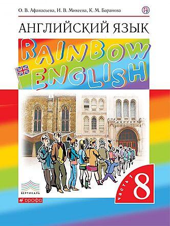 Английский язык. Rainbow English. 8 класс. Аудиоприложение к учебнику часть 1 Афанасьева Михеева Баранова