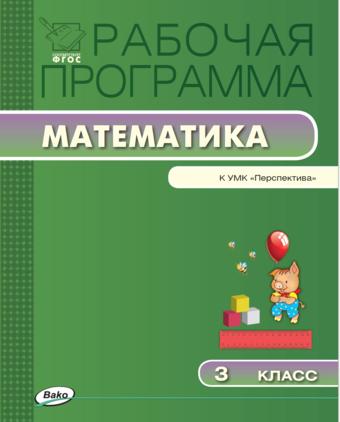 Математика. 3 класс. Рабочая программа к УМК Дорофеева (Перспектива) Ситникова