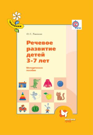 Речевое развитие детей 3-7 лет. Методическое пособие Ушакова