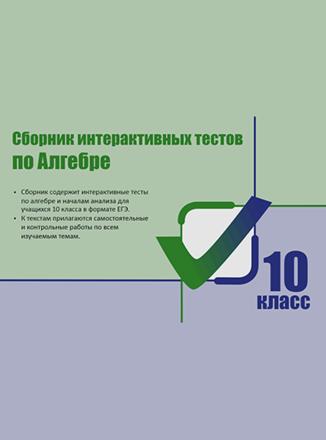 Сборник интерактивных тестов по алгебре. 10 класс