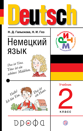 Немецкий язык. 2 класс Гальскова Гез