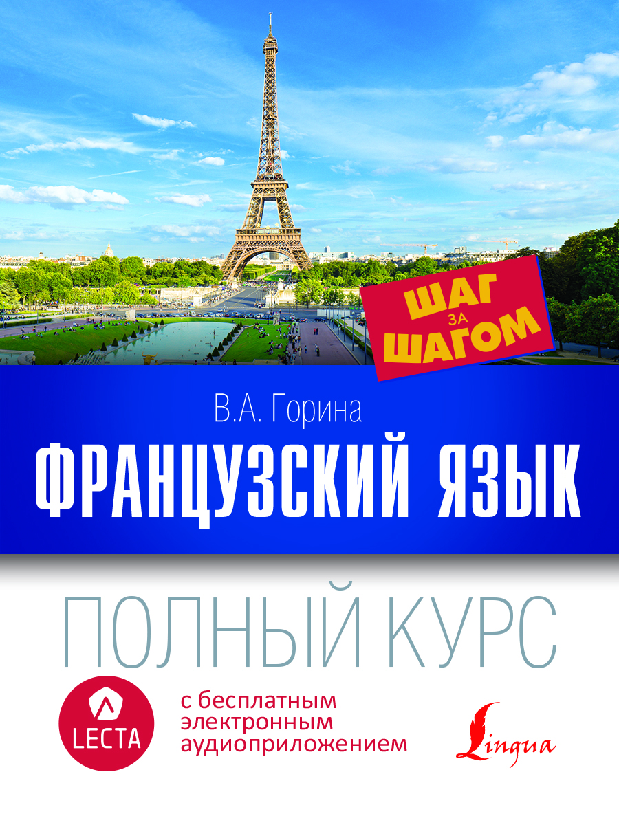Французский язык. Полный курс ШАГ ЗА ШАГОМ Горина