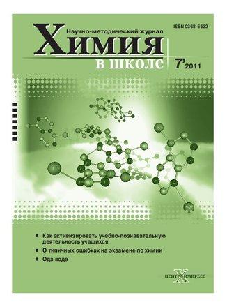 Химия в школе, 2011, № 7