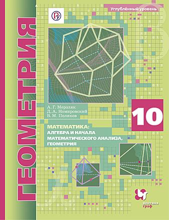 Математика: алгебра и начала математического анализа, геометрия. Геометрия. Углубленный уровень. 10 класс. Мерзляк Номировский Поляков