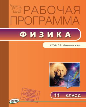Физика. 11 класс. Рабочая программа к УМК Мякишева Шлык